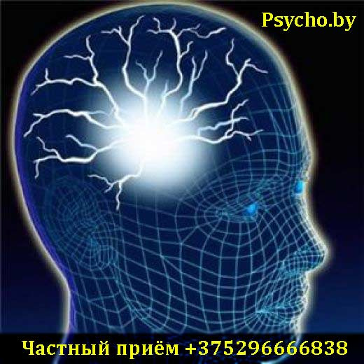 Психотерапия в минске