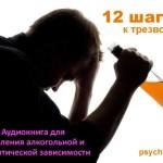 alko_psycho-2