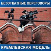 kremlevsky_peregovory_psycho.BY