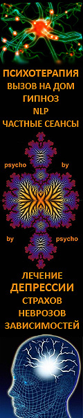 psycho.by NLP Психотерапия в Минске.Психотерапевт вызов на дом Минск.Сеансы психотерапии в Минске. Психотренинги в Минске.Гипноз.Лечение депрессии