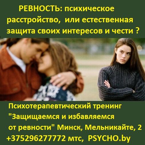 """психотерапевтический тренинг """"Побеждаем ревность"""""""