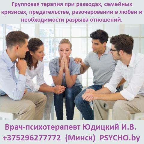 пережить развод: групповая психотерапия