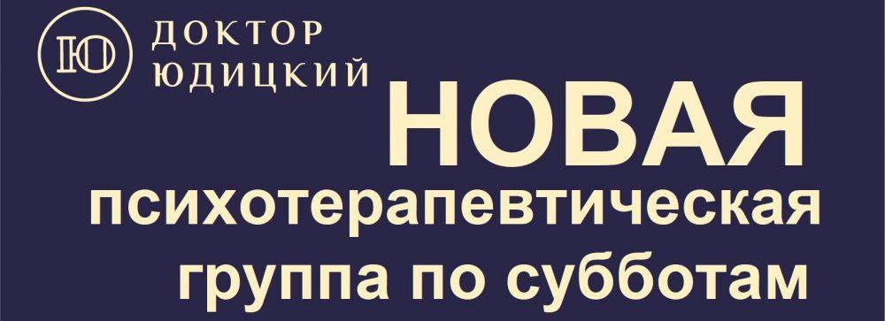 Психологическая помощь. Консультации врача-психолога в Минске. Психотерапия.
